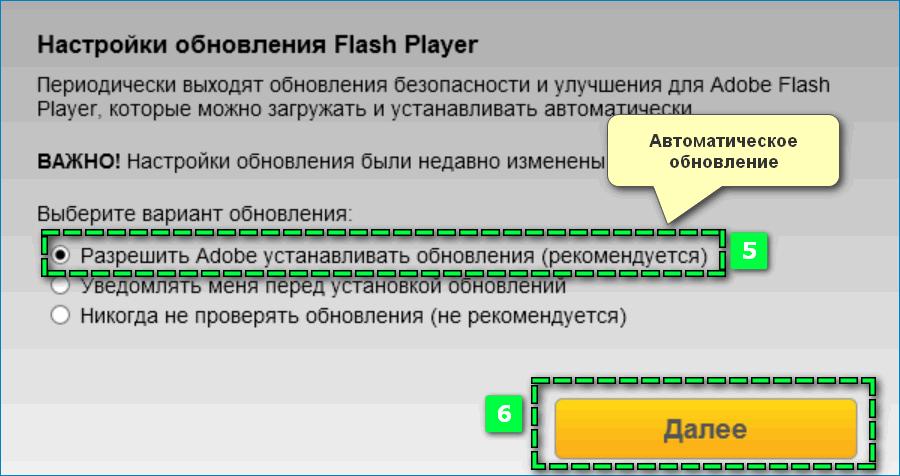 Загрузка на ПК Flash Player Яндекс Браузера