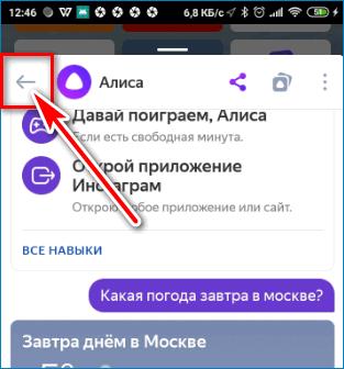 Закрыть Алису Yandex