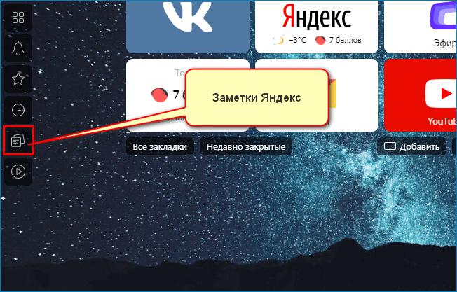 Заметки Yandex