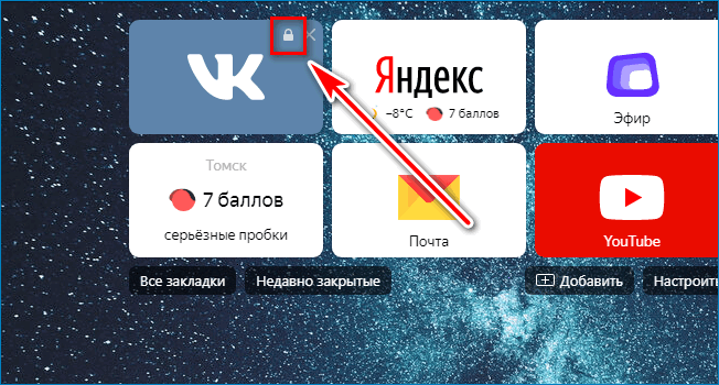 Замочек Yandex