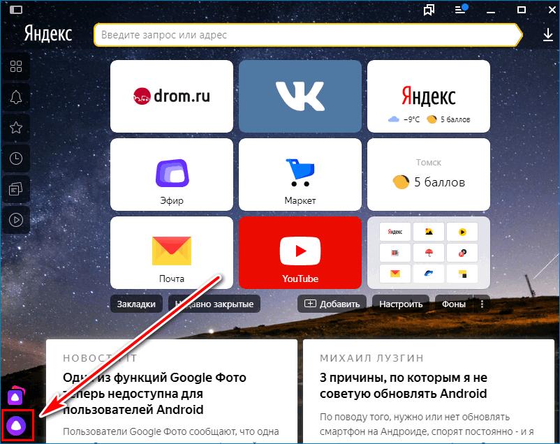 Запуск Алисы Yandex