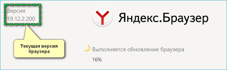 Запуск обновления Яндекс Браузера