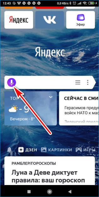 Запустите Алису Yandex