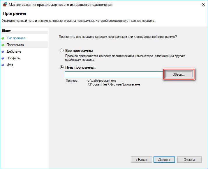 Кнопка обзора файлов для исключения