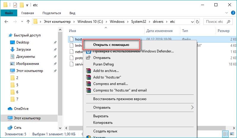 Кнопка открыть с помощью для файла Windows 10