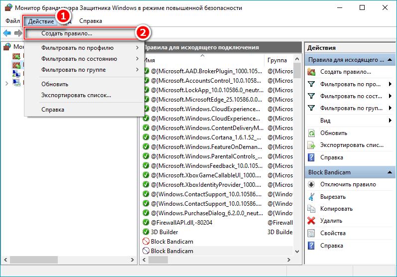 Создание правила в брандмауэере в Windows 10