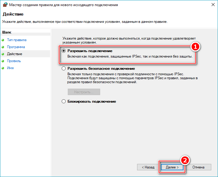 Пункт разрешения доступа к сети исключению