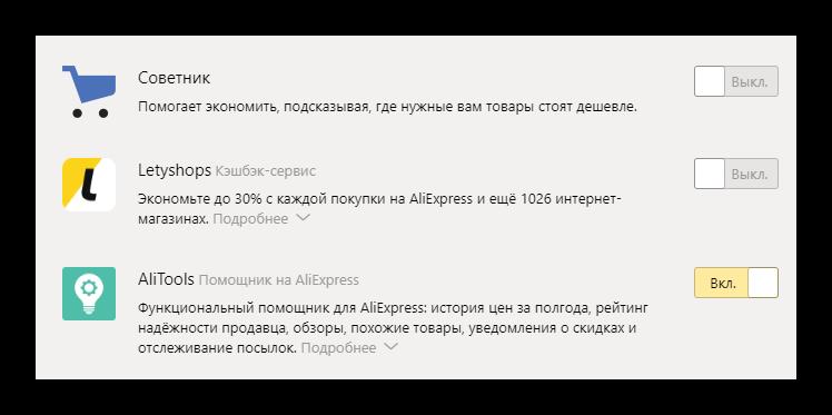 Активация дополнений в Яндекс.Браузер