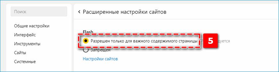 Активация флеш в Яндекс Браузере