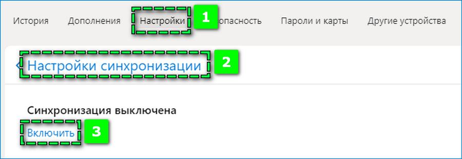 Активация синхронизации Яндекс Браузера