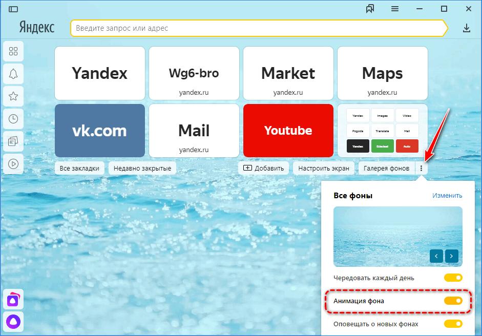 Анимация фона Яндекс.Браузер