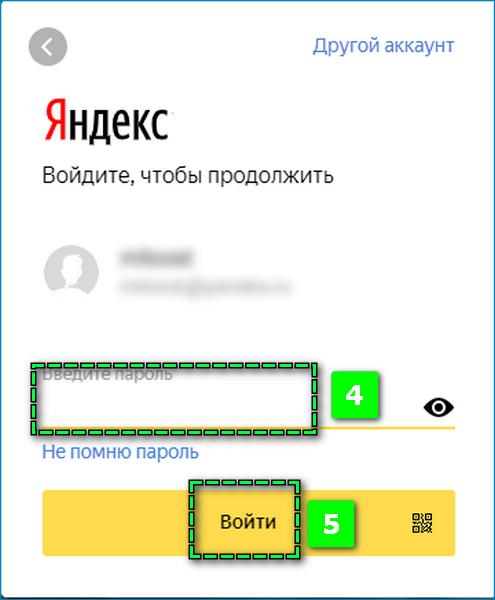 Авторизация в Яндекс для восстановления пароля