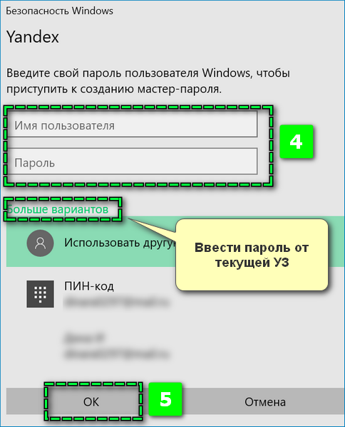 Авторизация в системе Windows