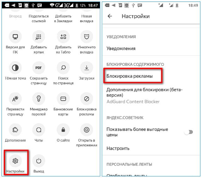 Блокровка рекламы в Яндекс Браузере