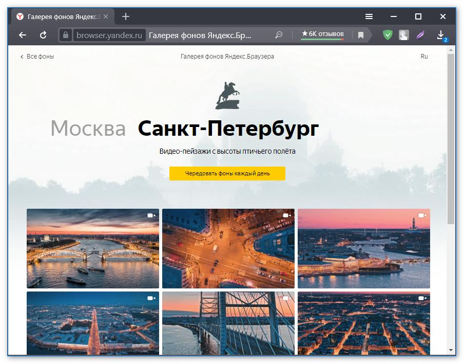 Чередование фонов в категориях галереи фонов Яндекс.Браузера