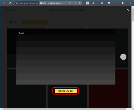 Черный фон в Яндекс Браузере