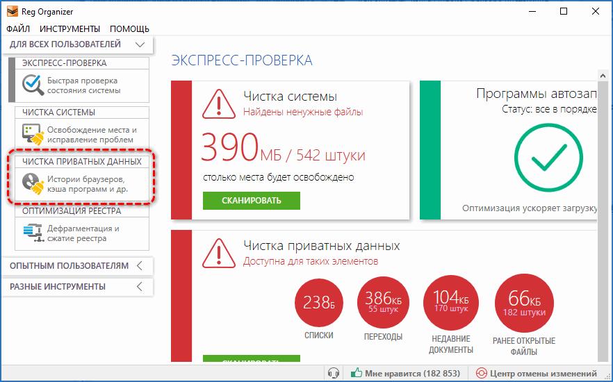Чистка приватных данных Яндекс.Браузер
