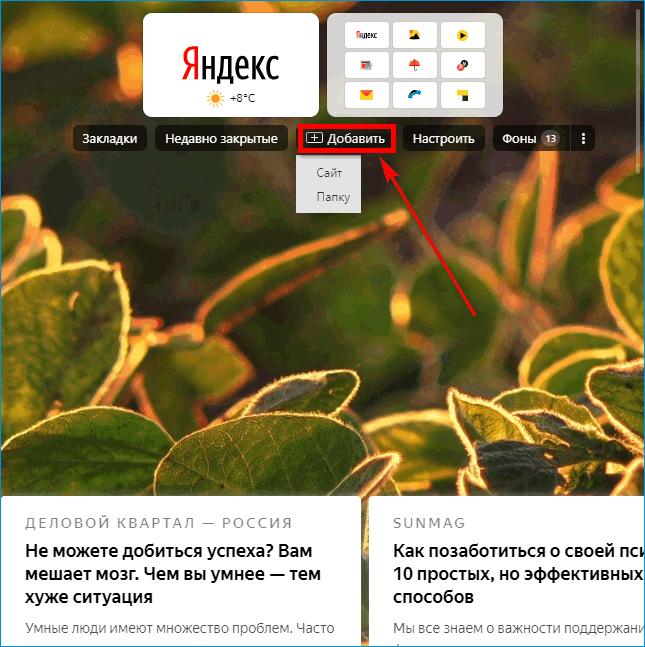 Добавление новой визуальной закладки в Яндекс Браузер