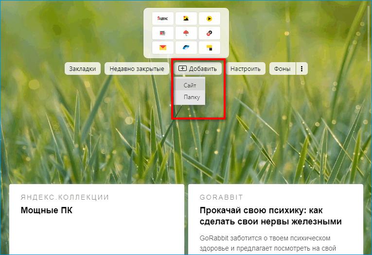 Добавление папки или сайта в Яндекс Браузере