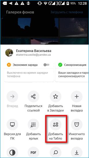 Добавление закладки на Табло в Яндекс Браузере