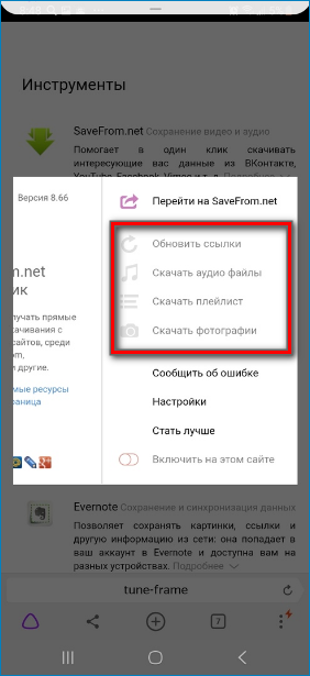 Дополнения Яндекс браузера SaveFrom