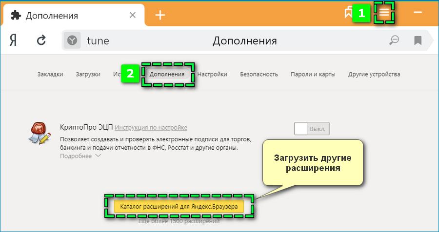 Дополнения в Яндекс Браузере