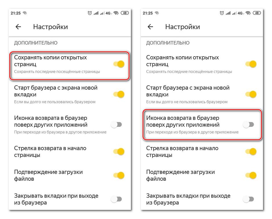 Дополнительные настройки Яндекс.Браузера на телефоне