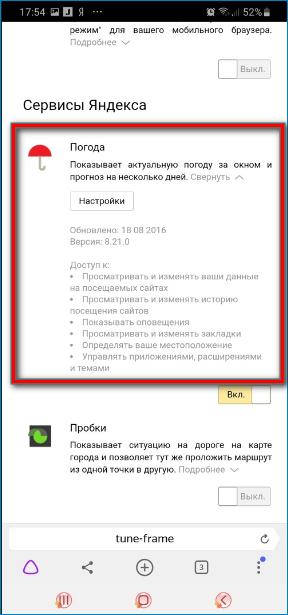 Функции дополнений Яндекс