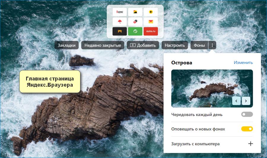 Главная страница Яндекс Баузера