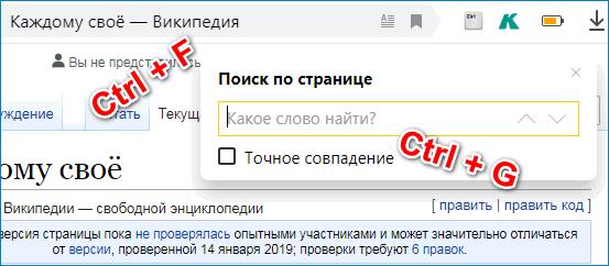 Горячие клавиши для быстрого поиска по странице в браузере Яндекс