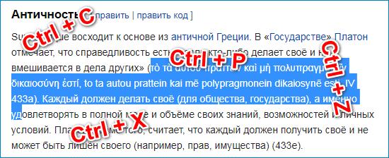 Горячие клавиши для работы с текстом в браузере Яндекс
