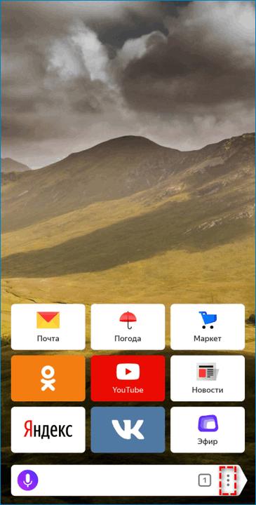 Иконка для вызова меню в мобильной версии Яндекс.Браузера