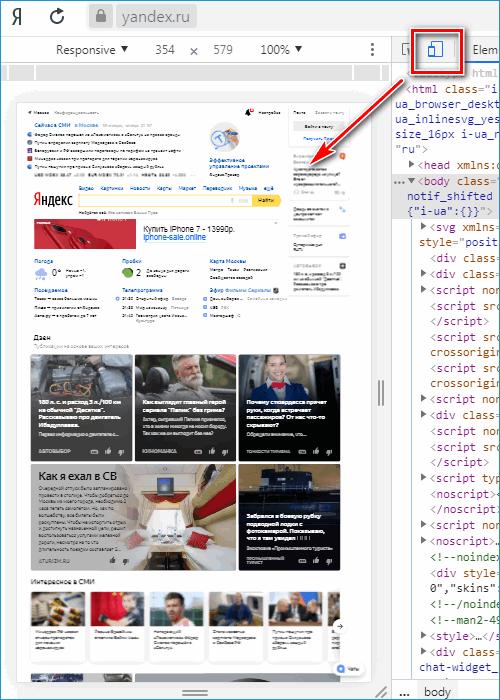 Иконка просмотра сайта в режиме разработчика