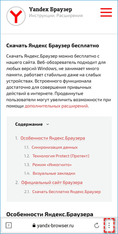 Иконка вызова меню в Яндекс.Браузере Лайт
