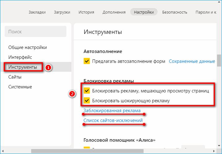 Инструменты для блокировки рекламы в Яндекс Браузере