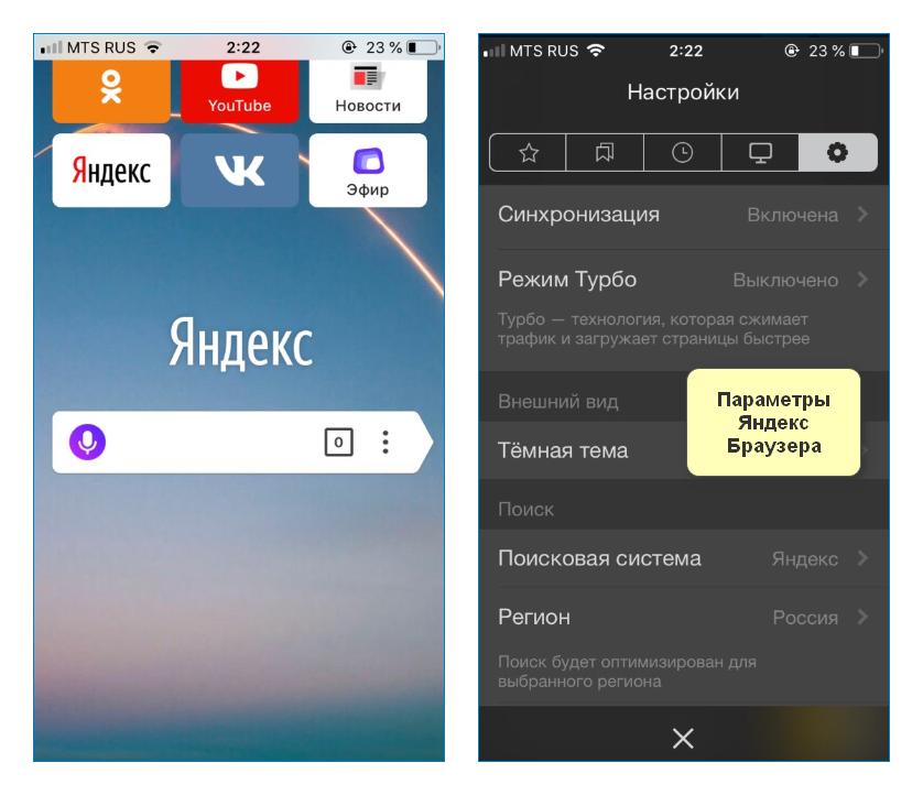 Интерфейс Яндекс Браузаре