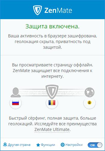 Интерфейс ZenMate
