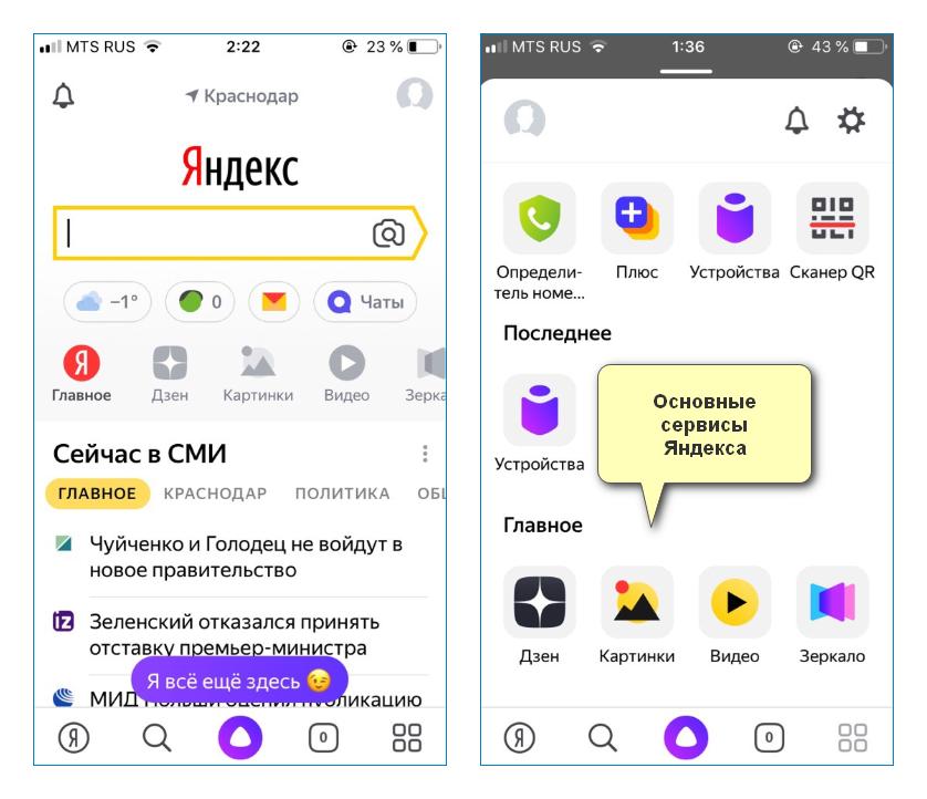 Интерфейс приложения Яндекс