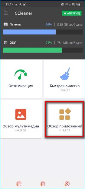 Использование Ccleaner для удаления Яндекс