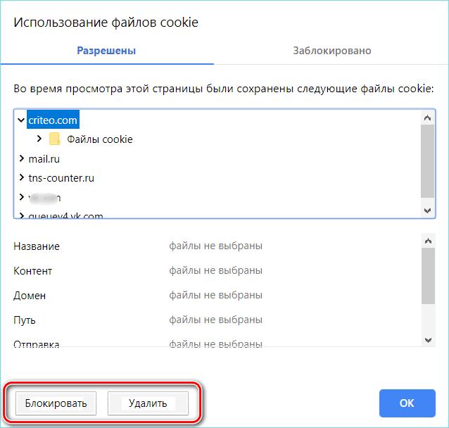 Использование файлов куки