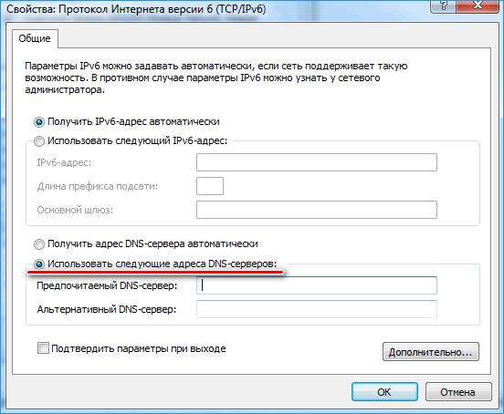 Изменение DNS серверов