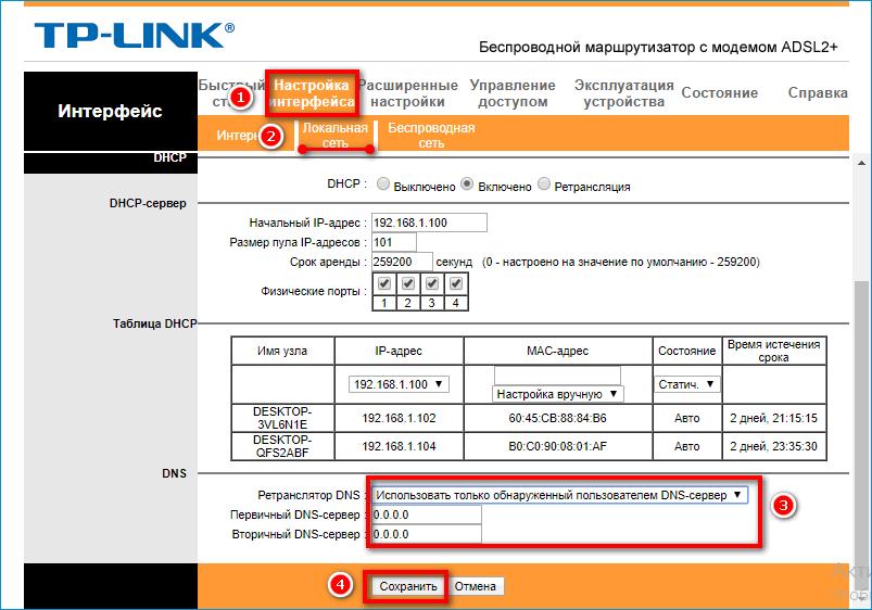 Изменение DNS в настройках роутера