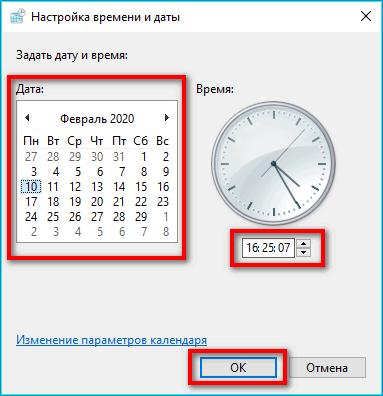 Изменение даты и времени в Windows