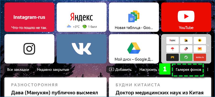 Изменение фона в Яндекс Браузер