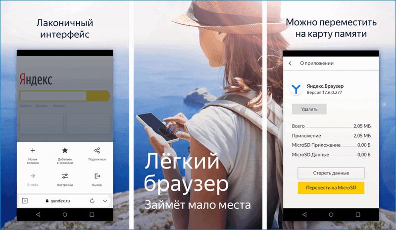 Картинка Яндекс.Браузер Лайт