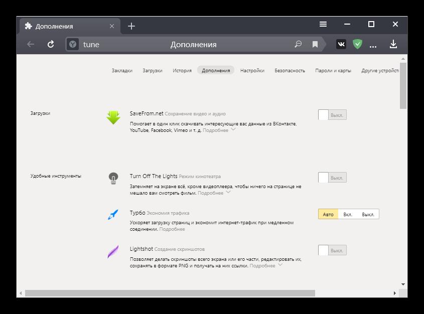 Каталог расширений Яндекс.Браузера