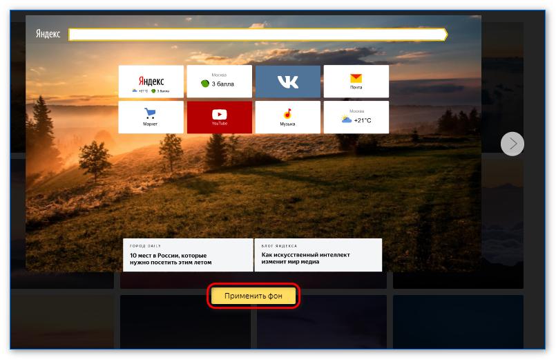 Кнопка Применить фон в галерее фонов Яндекс.Браузера