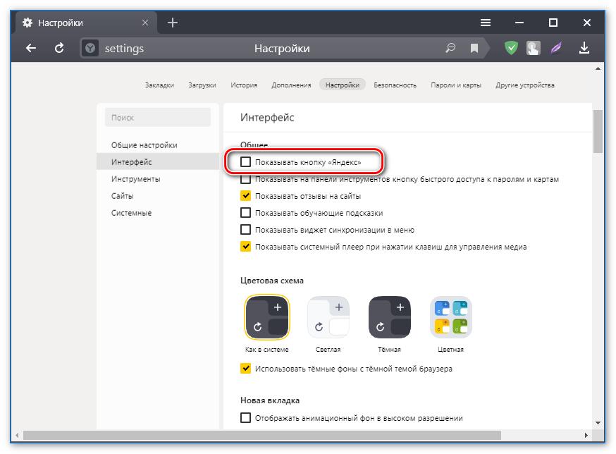 Кнопка Яндекс в умной строке Яндекс.Браузера