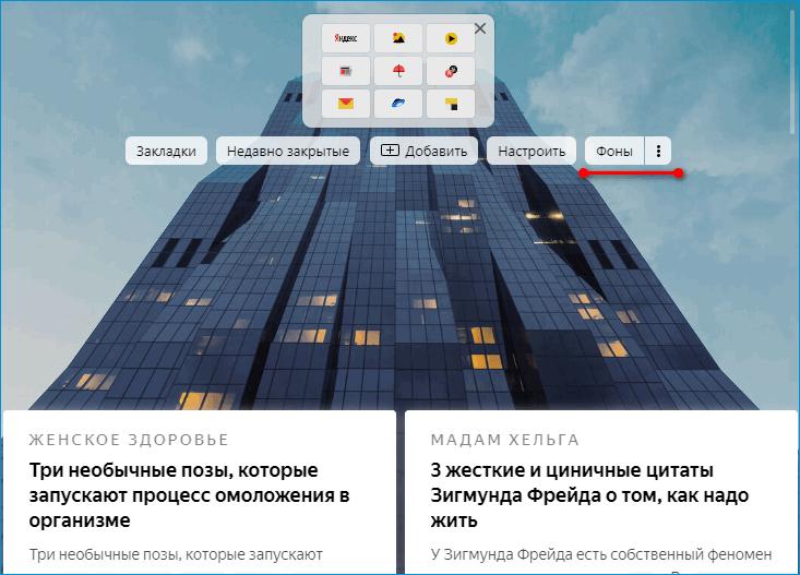 Кнопка меню для смены фона в Яндекс Браузере
