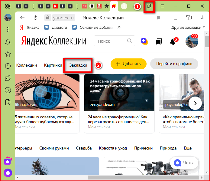 Колекци в Яндекс Браузере